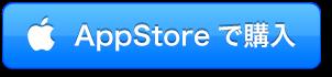 美文字を書こう!習字練習iPhoneアプリ【きれいな字】を購入