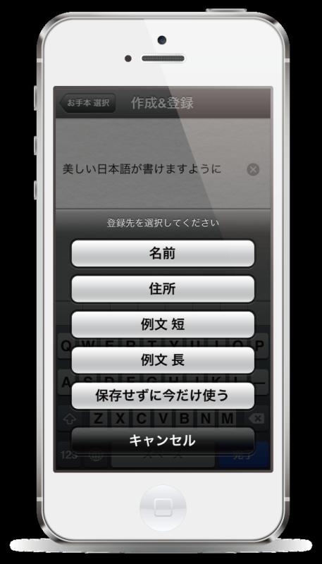 綺麗な字が書ける!習字練習iPhoneアプリ【きれいな字】よく使う字