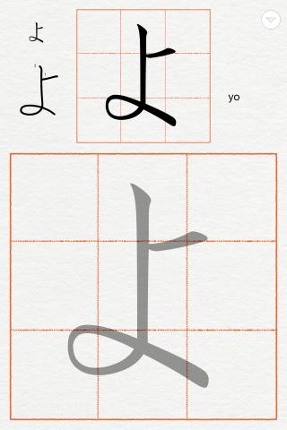 きれいな字 美文字 ボタン非表示状態画面