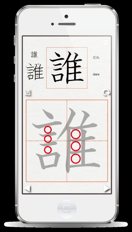 綺麗な字が書ける!習字練習iPhoneアプリ【きれいな字】誰