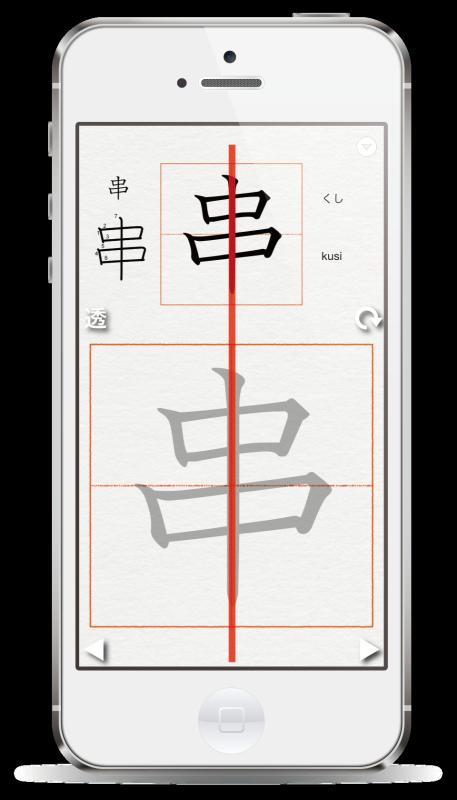綺麗な字が書ける!習字練習iPhoneアプリ【きれいな字】串