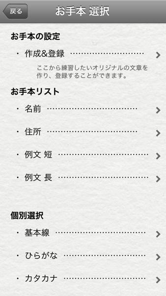 登録できるお手本項目美文字トレーニングiPhoneアプリ「きれいな字」