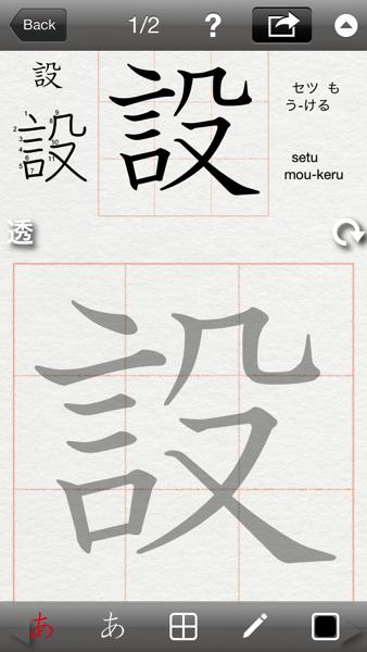 美文字トレーニングiPhoneアプリ「きれいな字」設定