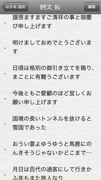 手本登録例美文字トレーニングiPhoneアプリ「きれいな字」