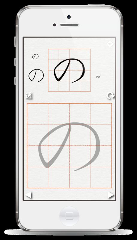 綺麗な字が書ける!習字練習iPhoneアプリ【きれいな字】大きな字で習字