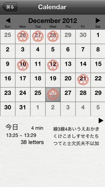 美文字トレーニングiPhoneアプリ「きれいな字」Calendar 5