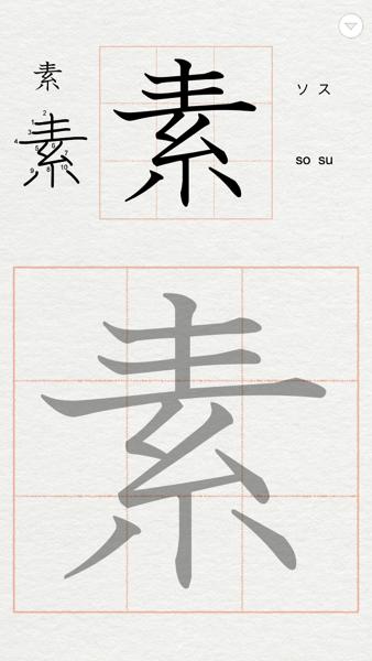 美文字トレーニングiPhoneアプリ「きれいな字」シンプル