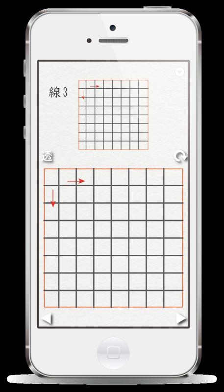 綺麗な字が書ける!習字練習iPhoneアプリ【きれいな字】のまっすぐな線の練習