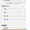 美文字iPhoneアプリ「きれいな字」お手本選択画面