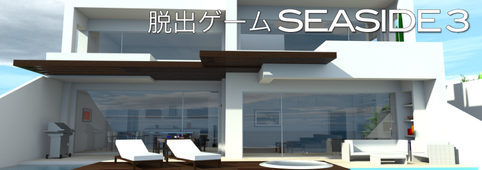 Seaside2 head