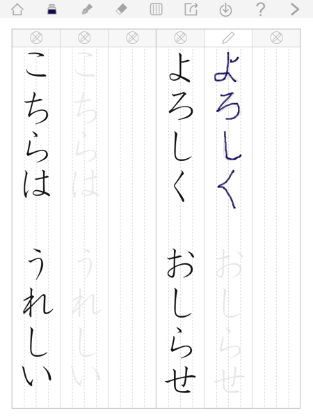 きれいな字HDたて書き
