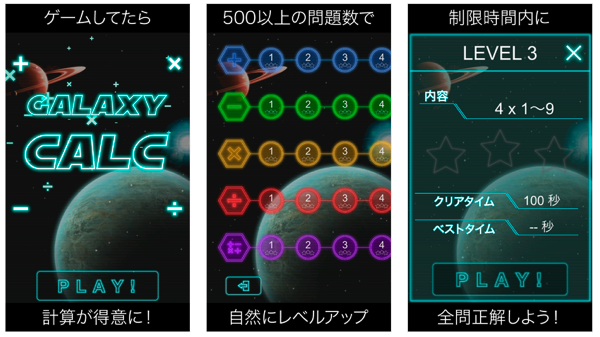 計算ゲームアプリ